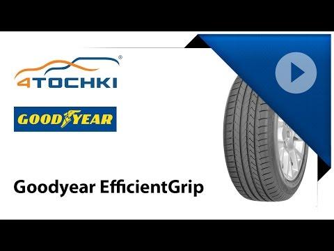Goodyear EfficientGrip