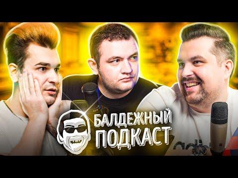 БАЛДЁЖНЫЙ ПОДКАСТ -
