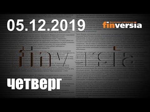 Новости экономики Финансовый прогноз (прогноз на сегодня) 05.12.2019