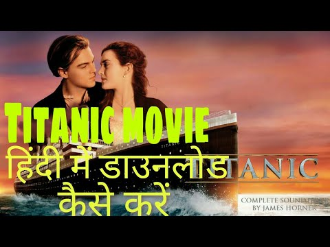 Titanic full movieDownload  in Hindi...