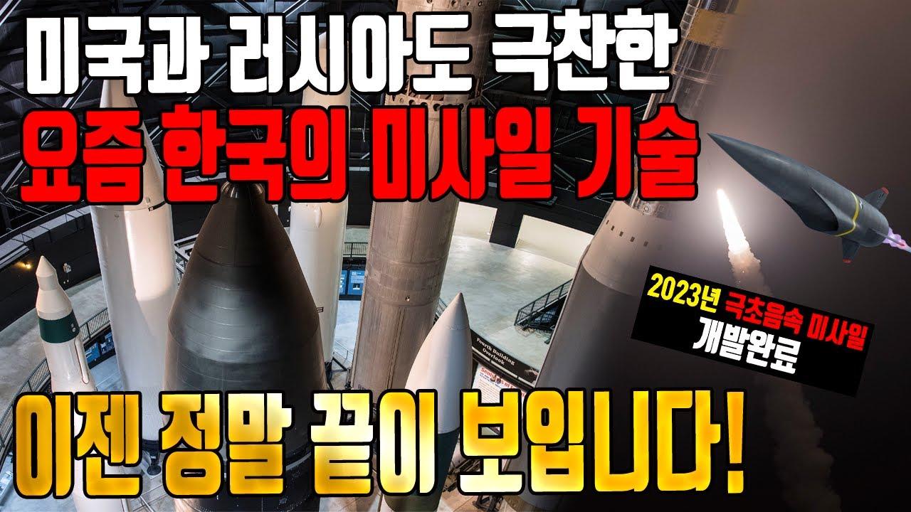 미국과 러시아도 극찬한 요즘 한국의 미사일 기술, 이젠 끝이 보인다!