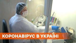 Коронавирус в Украине Продолжает улучшаться эпидситуация в регионах