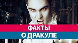 Кто такой ГРАФ ДРАКУЛА? Вампир Дракула. Влад Цепеш. Факты и правда о Дракуле!