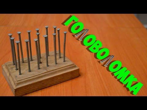 видео: Гравитационная головоломка с гвоздями! How to Make a Gravity Puzzle!