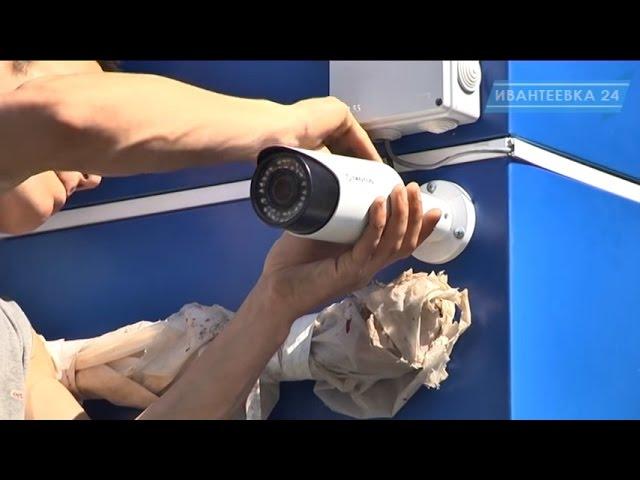 Провайдер Ивстар устанавливает камеры наблюдения в Ивантеевке