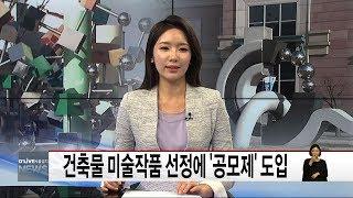 건축물 미술작품 선정에 공모제 도입(서울경기케이블TV뉴…