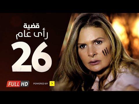 مسلسل قضية رأي عام حلقة 26 HD كاملة