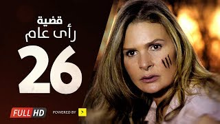 Download Video مسلسل قضية رأي عام HD - الحلقة ( 26 ) السادسة والعشرون / بطولة يسرا - Kadyet Ra2i 3am Series Ep26 MP3 3GP MP4