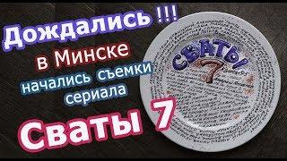 В Минске начались съемки сериала Сваты 7.