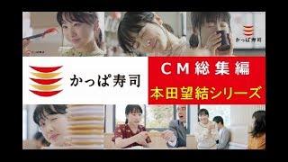 本田望結からのメッセージ→かっぱのお寿司→うまいネタ大集合→国産生サー...
