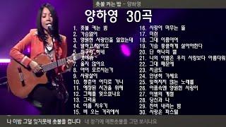 양하영 30곡 + 가사