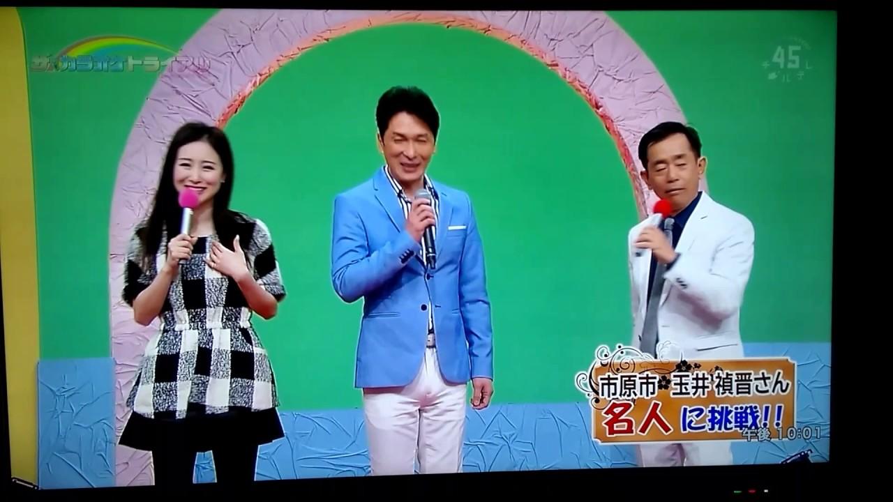 千葉テレビカラオケトライアル名...