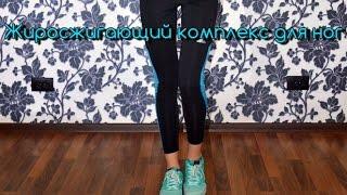 Комплекс упражнений для похудения ног.