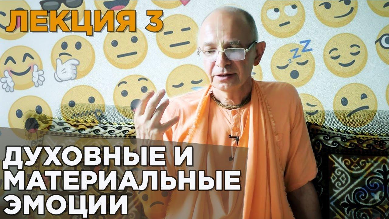 2018.07.11 - Духовные и материальные эмоции. Лекция 3 ...