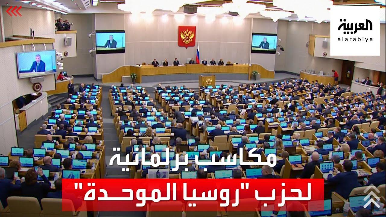حزب بوتين يحصل على أغلبية مريحة في البرلمان الجديد  - نشر قبل 48 دقيقة
