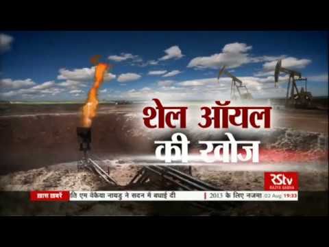 RSTV Vishesh - 02 August  2018: Discover Shale Oil I ??? ??? ?? ???