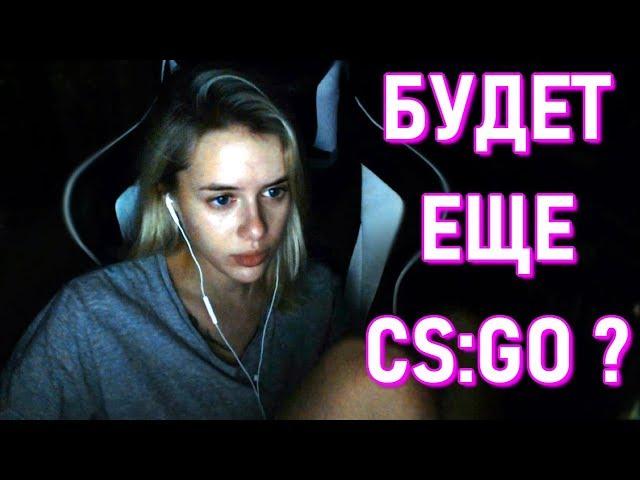 Gtfobae Будет Еще Играть CS GO ? Как Проходит День