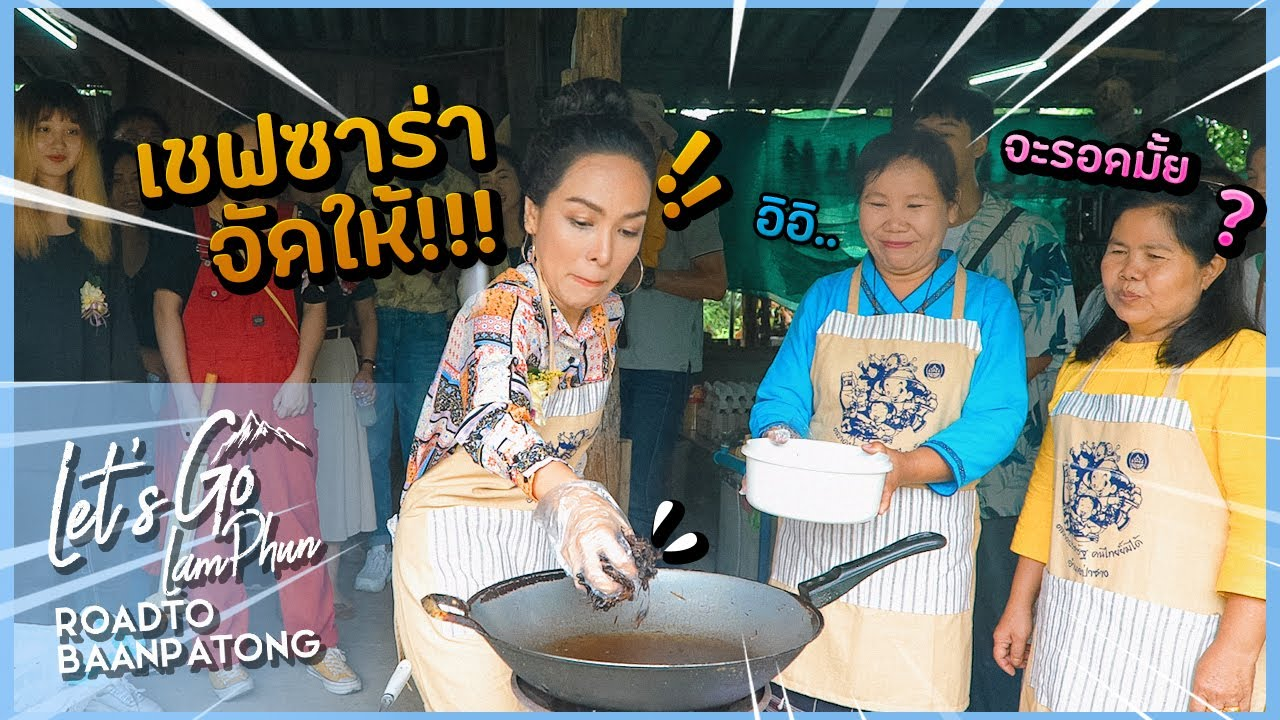 Let's Go LamPhun : Road To Baan PaTong | EP.01 | วันที่ 4 ก.ย. 62 Full