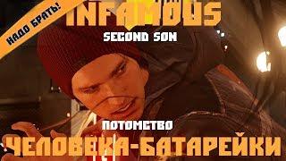 Обзор игры InFamous: Second Son. Потомство человека-батарейки