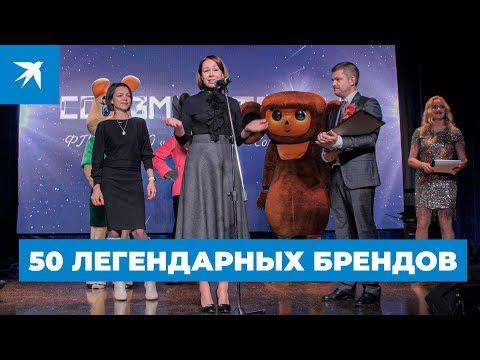 50 легендарных брендов нашей страны: «Комсомольская правда» наградила лучших