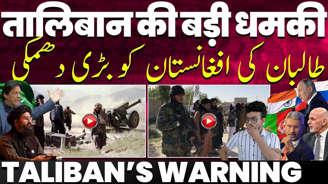 तालिबान की अफ़ग़ानिस्तान को सीधी धमकी-अमेरिका के हमले पर गुस्सा, अफ़ग़ानिस्तान ने मंत्री दिल्ली पहुंचे