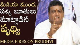Comedian Prudhviraj Lose His Control In Front Of Media | Media Fires On Prudhviraj | Manastars