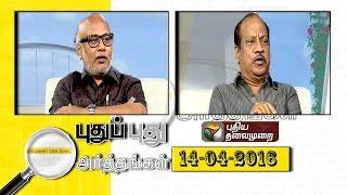 Pudhu Pudhu Arthangal 14th April 2016 – Puthiya Thalamurai TV