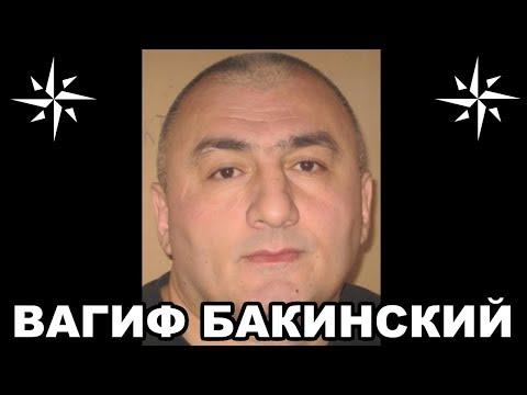 Вор в законе Вагиф Бакинский (Вагиф Сулейманов, Вагиф Дипломат)