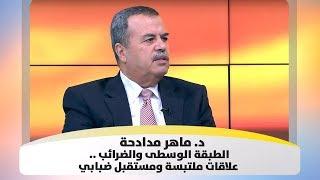 د. ماهر مدادحة - الطبقة الوسطى والضرائب .. علاقات ملتبسة ومستقبل ضبابي