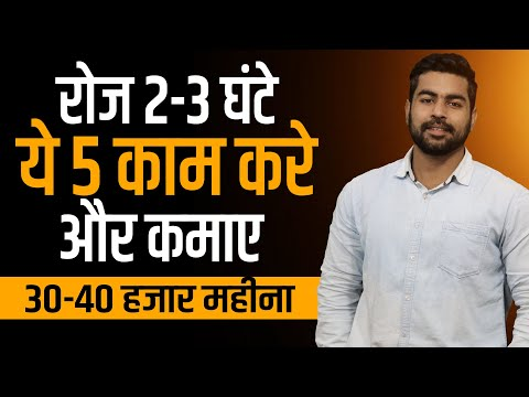 Five Ways to Earn Money Online 2019 | Earn upto 40 Thousand Per Month | Dropshipping | New Way