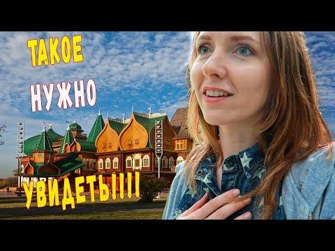 Усадьба Коломенское - самое уютное место в Москве