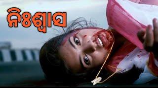 Niswasa To Bina Mora Chalena I Biswas To Bina Kichi Huena | New Odia Song #Humane Sagar, #acreation,