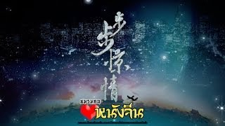 [ThaiSub] 步步-Bu Bu Jing Qing #Official Theme Song