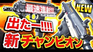 【CoD:MW】ついに新チャンピオン武器が追加された件!! 最速連射&安定性抜…