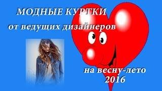 видео Женские куртки весна 2015 года