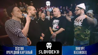 SLOVO: ОЧЕРЕДНОЙ КАРТАВЫЙ & SECTOR vs ЛИКУРГ & KAZANSKIJ | ЕКАТЕРИНБУРГ