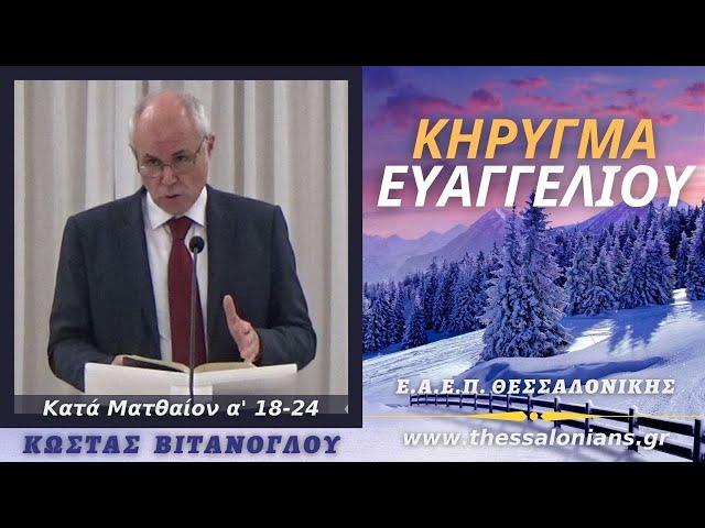 Κώστας Βιτάνογλου 25-12-2020 | κατά Ματθαίον α' 18-24
