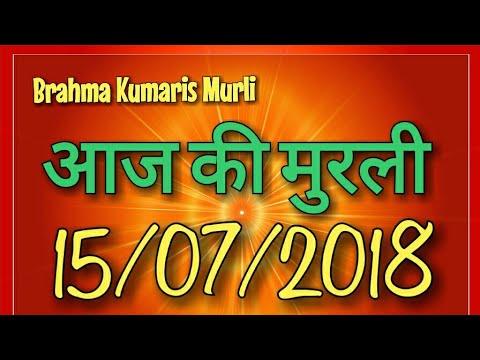 Aaj Ki Murli 15/07/2018||Murli Of 15th July 2018||BK HINDI MURLI||TODAY MURLI || TODAY HINDI MURLI||