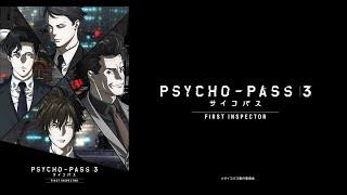 PSYCHO-PASS 第3期 メインテーマ 「PSYCHO-PASS 3」 PSYCHO-PASS 3 Original Soundtrack 2020年11月11日リリース! [収録内容] Disc 1 01 PSYCHO-PASS 3 ...