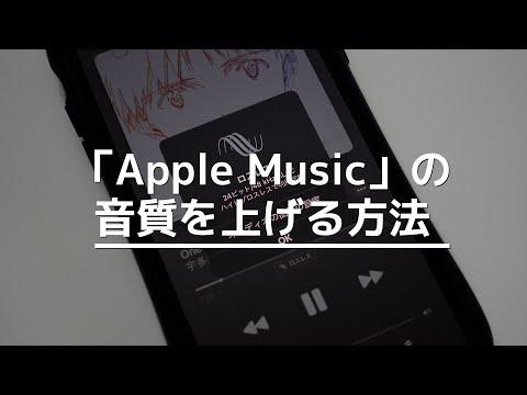 「Apple Music」の音質を上げる方法!ロスレスを有効にしよう