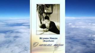 Ч.1 игумен Никон Воробьев  -  О началах жизни