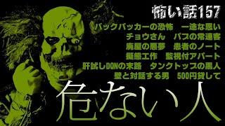 【怪談】怖い話157「危ない人」12話詰め合わせ【朗読】