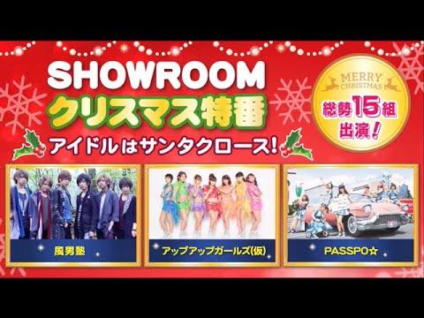2015.12.25 SHOWROOM クリスマス特番 ~アイドルはサンタクロース!~