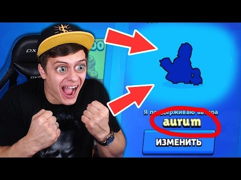 "ВВЁЛ КОД ""АУРУМА"" и ВЫБИЛ ПОДПИСЧИКУ .... BRAWL STARS"