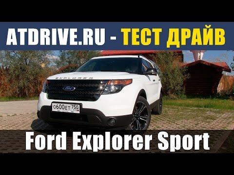 Ford Explorer Sport Тест драйв от ATDrive.ru