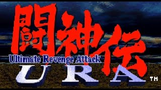 Sega Saturn Battle Arena Toshinden URA Ellis & Desperation Moves / セガサターン 闘神伝URA エリス & 秘伝必殺技集