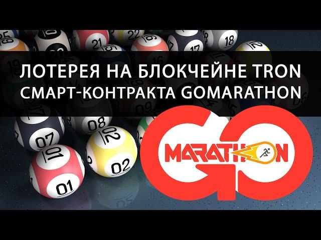 Лотерея на блокчейне TRON смарт-контракта GoMarathon
