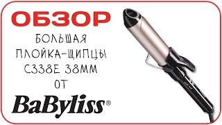 [ОБЗОР] Плойка BaByliss C338E 38mm - толстая плойка для естественных локонов. Отзыв визажиста