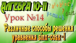 Различные способы решения уравнения sinx-cosx=1. Алгебра 10-11 классы. 14 урок
