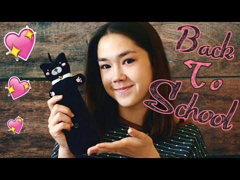 ♥ BACK TO SCHOOL | Канцелярия ♥